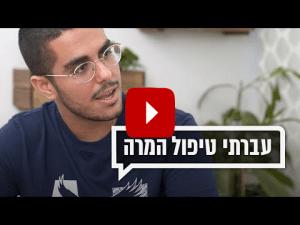 הסיפור של אליאור מור יוסף